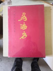 中国当代名家画集. 马海方【全新硬精装带盒,塑封,一版一次】
