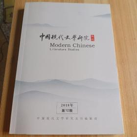 中国现代文学研究丛刊2018(第12丶11期2本合售