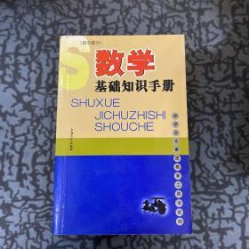 数学基础知识手册(初中部分)