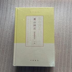 寒山诗注(项楚学术文集·附拾得诗注·精装·全2册)