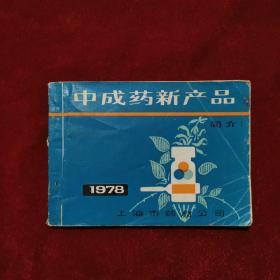 1978年《中成药新产品(简介)》上海市药材公司