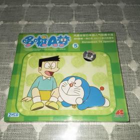 哆啦A梦VCD(5)全新未拆封值得收藏