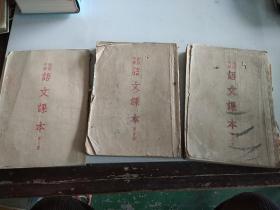 初级中学语文课本 第三册 第四册 第五册 三本合售