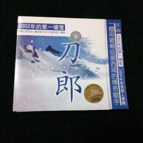 刀郎  2002年的第一场雪