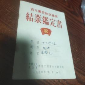 1954年 青年团骨干训練班 结业鉴定書,中国人民解放軍建筑工程第六师政治部