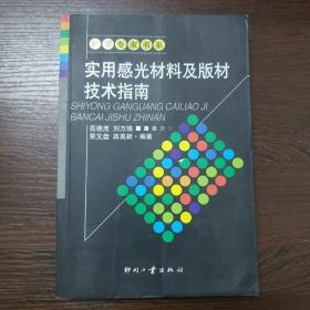实用感光材料及版材技术指南