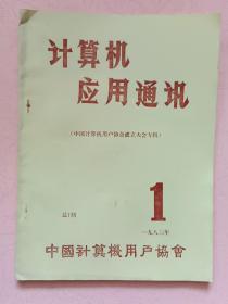 计算机应用通讯【中国计算机用户协会成立大会专辑】1983年第1期  总第1期 创刊号