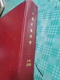 江西社会科学 1989(1-6)精装合订本 馆藏书