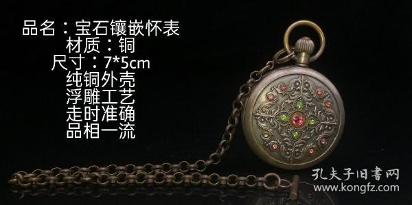 新收到一块 瑞士欧米茄浮雕镶嵌宝石机械老怀表一枚,镶嵌宝石,浮雕工艺,图案精美,走时准确,包浆老道,品相一流。