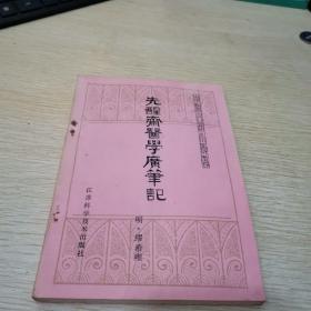 先醒斋医学广笔记