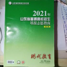 2021年山东省普通高校招生填报志愿指南