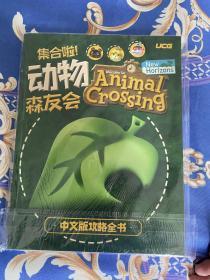 动物森友会 全新中文版攻略全书