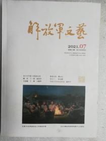 解放军文艺(2021.7总第810期)