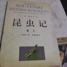 昆虫记(卷三)