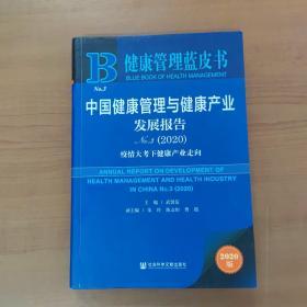 健康管理蓝皮书:中国健康管理与健康产业发展报告No.3