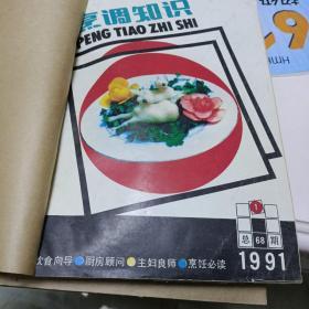 烹调知识1991年(1一12)期。