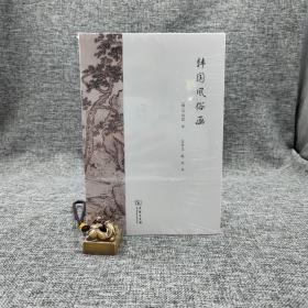 特惠| 韩国风俗画
