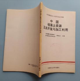 中国硅藻土资源及其开发与加工利用