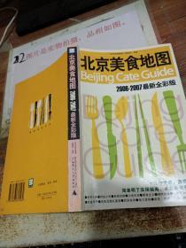 北京美食地图