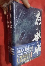 夜航船【大32开,软精装】未拆封