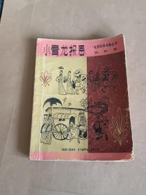 世界民间故事丛书 朝鲜篇《小青龙报恩》