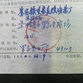 茶专题收藏:1980年江西景德镇市国营罗家垦殖场茶厂向杭州农业机械厂购买制茶设备贸易供货合同