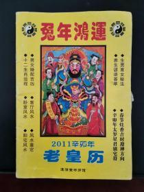 2011辛卯年老皇历