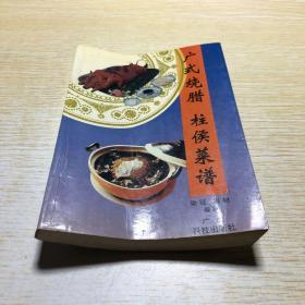 广式烧腊 柱候菜谱