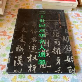 二十世纪京华名人遗墨