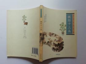 中华生活经典---棋经十三篇(库存书 九品)