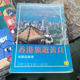 香港旅游黄页