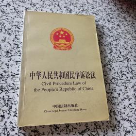 中华人民共和国民事诉讼法(中英文对照)