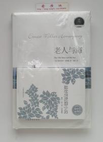 老人与海 1954年诺贝尔文学奖获得者海明威经典小说集 附赠小墨香书《最好的短篇小说》 精装塑封本
