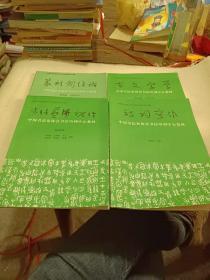 中国书法家协会书法培训中心教材(4册合售)