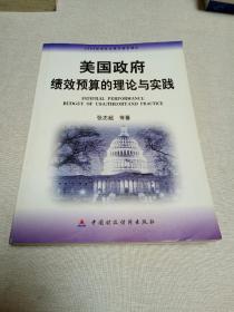 美国政府绩效预算的理论与实践