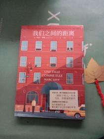 我们之间的距离:《偷影子的人》作者、小说家马克·李维强势新作