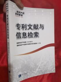 专利文献与信息检索【16开】