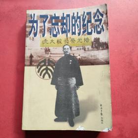 为了忘却的纪念:Bei da xiao zhang Cai Yuanpei【内页干净】