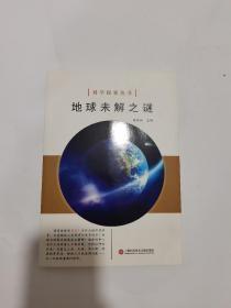 科学探索丛书——地球未解之谜(全彩图解版)