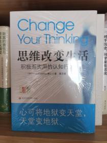 思维改变生活:积极而实用的认知行为疗法