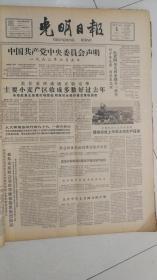 光明日报 1963年7月5号 ----中国共产党中央委员会生命 日本坚决反对美国核潜艇停泊日本港口抗议进入高潮等资料