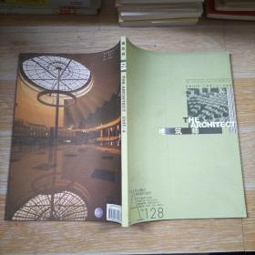 """建筑师2007.8 总第128期【本期包括传统与现代的断裂、撞击与融合-厦门日东公园的设计构想、建筑的复杂性和简单性-建筑空间与形式丰富性设计方法探讨、现代建筑中的形式主义倾向、路易斯·I·康与密克维·以色列犹太教会堂、""""小组十""""柯布西耶与毯式建筑、汉晋时期河西走廊砖墓穹顶技术刍议、对《园治》叙述方式的探讨、明清南京会馆与南京城、等内容】"""