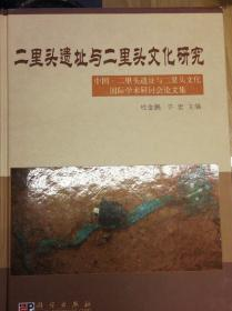 二里頭遺址與二里頭文化研究:中國·二里頭遺址與二里頭文化國際學術研究討會論文集