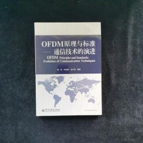 OFDM原理与标准:通信技术的演进