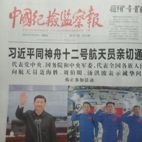 邮局速发中国纪检监察报报纸2021年6月24