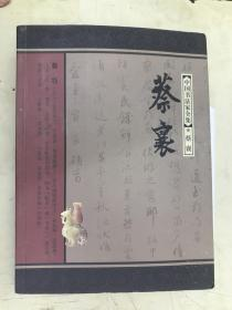 蔡襄【中国书法家全集】
