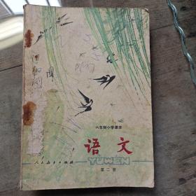 语文六年制小学课本  第二册