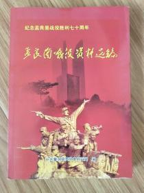 纪念孟良崮战役胜利七十周年【孟良崮战役资料选编】