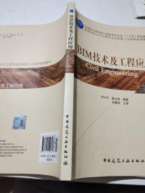 BIM技术及工程应用