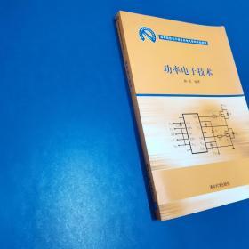 功率电子技术(高等院校电子信息与电气学科特色教材)